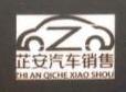 安徽芷安汽车销售服务有限公司