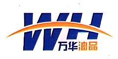 安庆万华油品有限公司