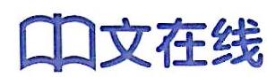北京文网文许可