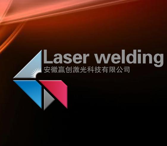 安徽赢创激光科技有限公司