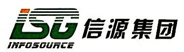 广东信源集团