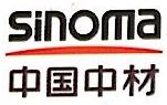 中材科技风电叶片股份有限公司