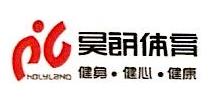 北京昊朗体育管理有限公司