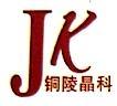 安庆市晶科电子有限公司
