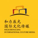 和力辰光国际文化传媒(北京)股份有限公司