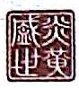 北京炎黄盛世广告有限公司