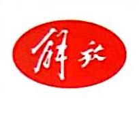 安庆荣华汽贸有限公司