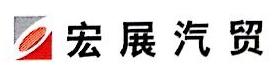 固镇县宏展汽车贸易有限公司