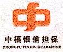 中福银信担保有限公司