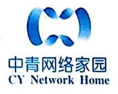 中青网络家园有限公司