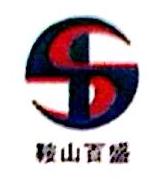 海城市陶瓷工业公司
