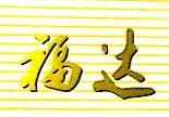 蚌埠市福达商贸有限公司