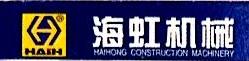 鞍山海虹工程机械有限公司