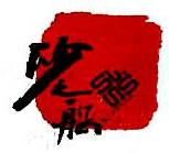 砂之船(重庆)商业有限公司