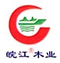 安庆市皖江木业有限责任公司