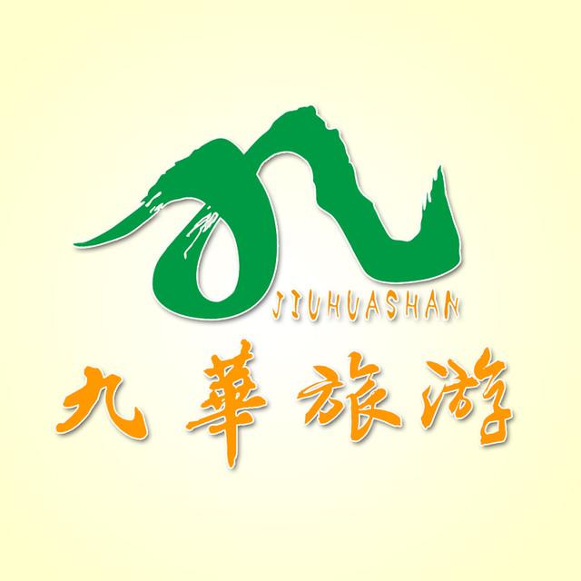 安徽省九华建设投资集团