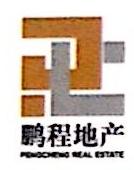 辽宁鹏程房地产开发有限公司