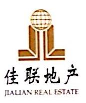 安徽省固镇佳联房地产开发有限公司
