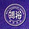合肥代理国际商标事务所