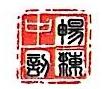 中认畅栋(北京)投资有限公司
