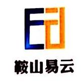 鞍山易云生活服务有限公司