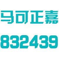 北京马可正嘉汽车运动股份有限公司