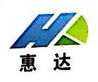 鞍山惠达染料化工有限公司