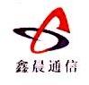 安徽鑫晨通信服务有限公司