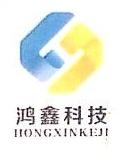 安徽鸿鑫智能科技有限公司