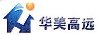华美高远(北京)投资有限公司