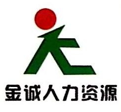 蚌埠市金诚人力资源有限公司