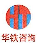 中铁华铁工程设计集团有限公司
