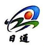 安徽日通制刷有限公司