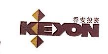 北京乔安投资有限公司