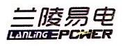 辽宁兰陵易电工程技术有限公司