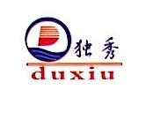 安庆市新洲港务有限责任公司