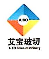 安徽艾宝机械科技有限公司