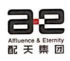 配天(安徽)电子技术有限公司