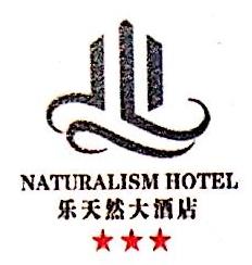 潜山乐天然大酒店经营管理有限公司