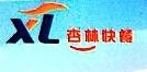 安徽杏林餐饮管理服务有限公司