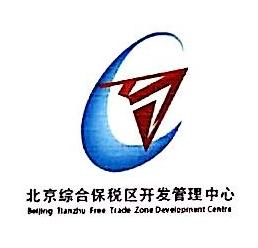 北京综合保税区开发管理有限公司