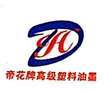 鞍山广鑫油墨厂