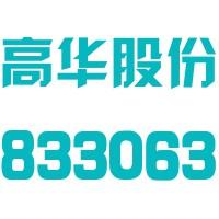 蚌埠高华电子股份有限公司