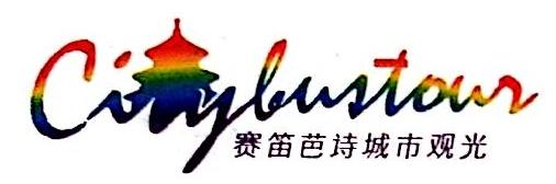 北京赛笛芭诗城市观光旅行社有限公司