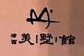 北京津西博远置业有限公司