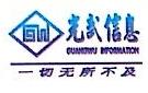 安徽光武信息科技有限公司