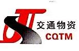 重庆市物资(集团)有限责任公司