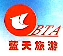 安庆市蓝天旅行社有限责任公司