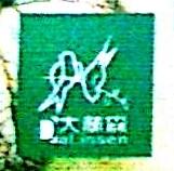 临江市大林森活性炭有限责任公司