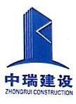 中核工建设集团有限公司